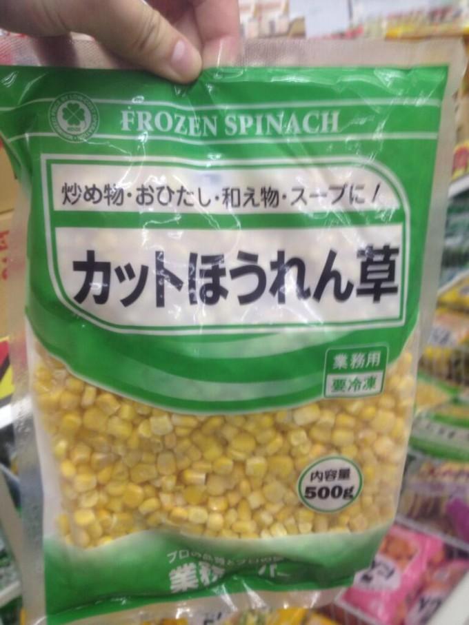 面白画像 業務スーパーで販売していた「カットほうれん草」がなんだか黄色い(笑)food_0031