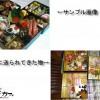 サンプルと現実! 共同購入型クーポン「グルーポン」で購入したバードカフェのおせちが酷い(笑)