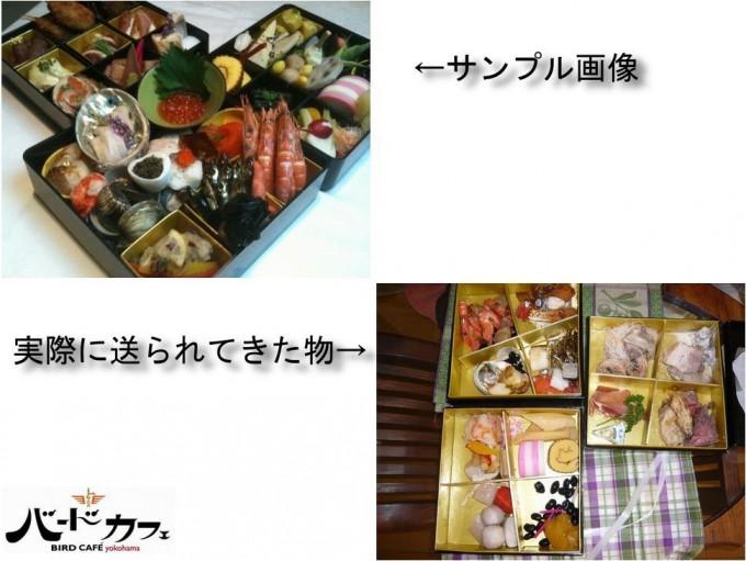 面白画像 サンプルと現実! 共同購入型クーポン「グルーポン」で購入したバードカフェのおせちが酷い(笑)food_0034