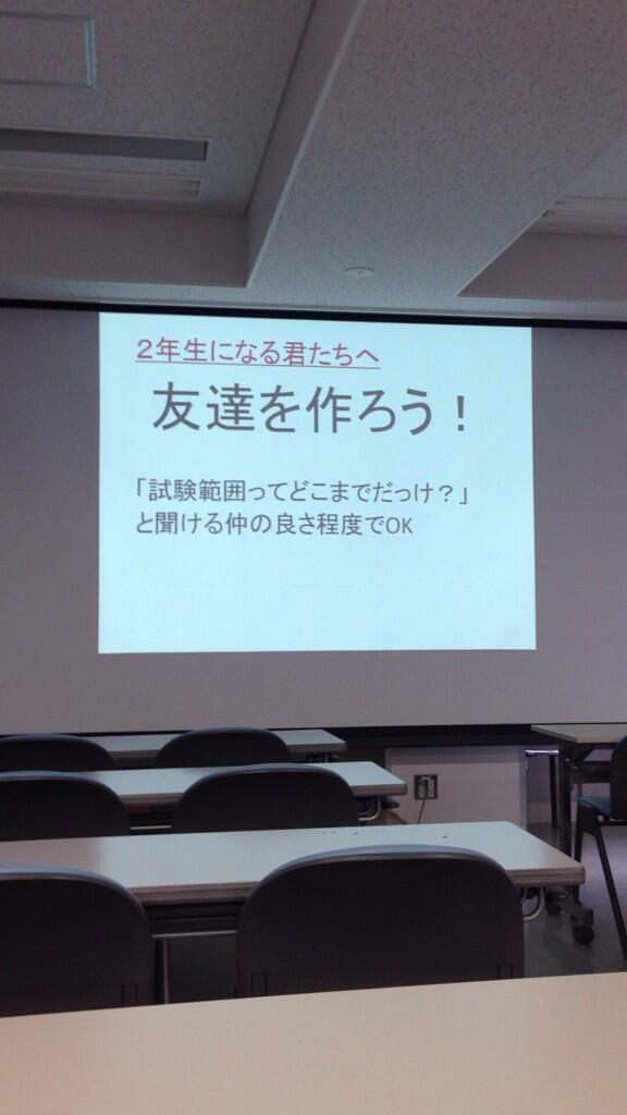 その程度でOK! 大学で2年生になる人たちに送られた講義内容「友達を作ろう!」(笑)