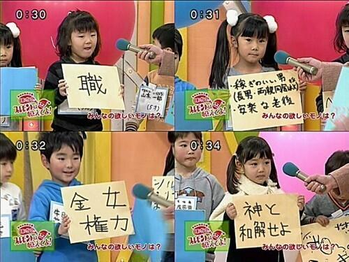 面白画像 『笑っていいとも』で子どもたちに聞いた「みんなの欲しいモノは?」の回答が現実的過ぎて怖い(笑)kids_0025