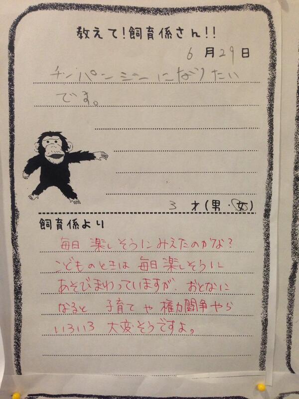 面白画像 3歳の女の子から動物園の『教えて!飼育係さん!!』に投稿された珍質問とリアル過ぎる珍解答(笑)kids_0027