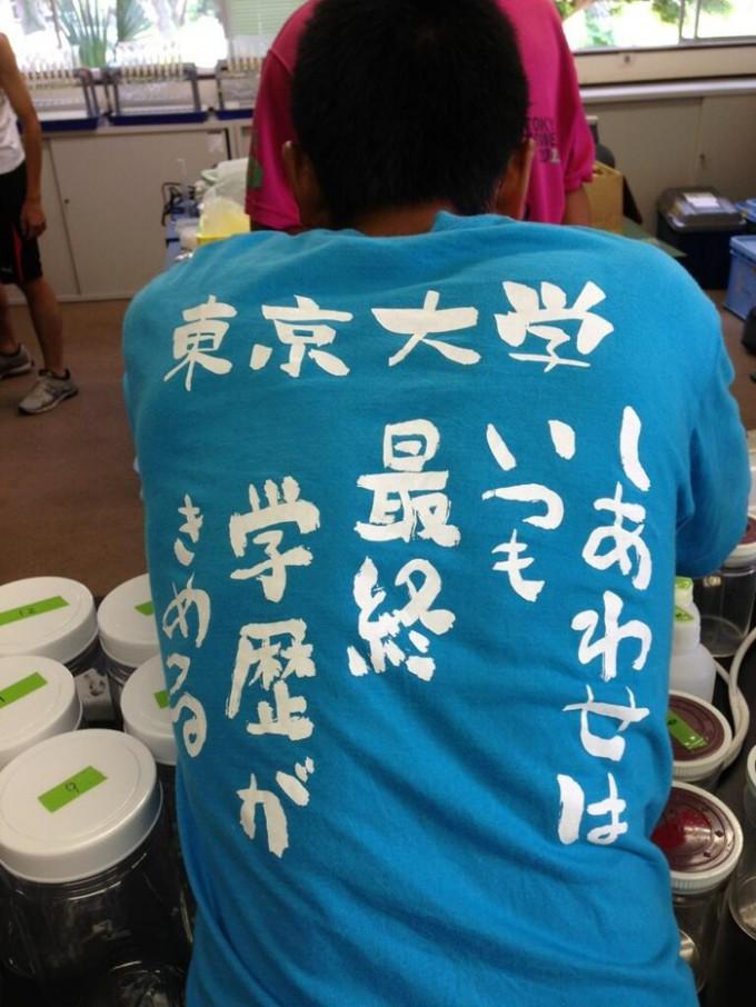 相田みつをの言葉に似せた東京大学の漢字Tシャツがおもしろい(笑)