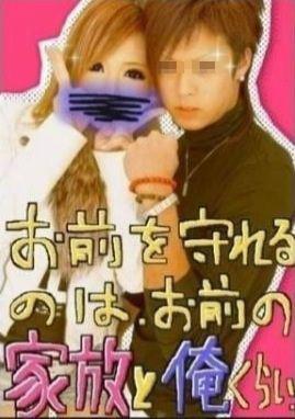 面白画像 ギャルっぽいカップルがプリクラに書いた落書きの誤字がひどすぎます(笑)kids_0033