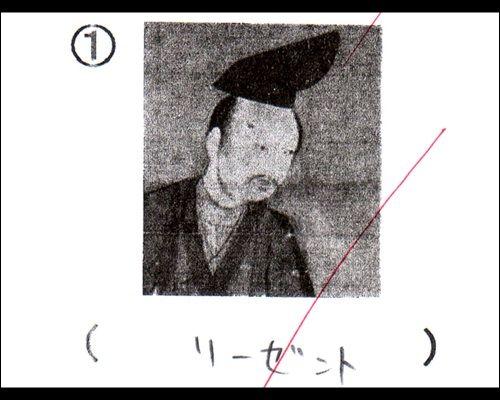面白画像 歴史のテスト問題で源義経の名前が分からず見たまま書いた珍解答(笑)kids_0035