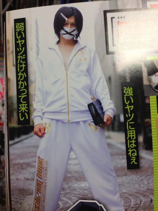 面白画像 雑誌に載っていた白ジャージ白マスクの若者のキャッチコピー(笑)kids_0037