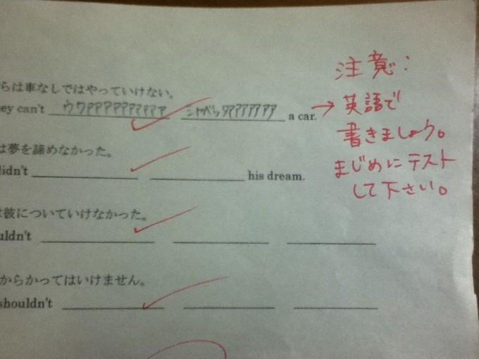 おバカな回答! 英語のテストで穴埋め問題が分からずウワアアアアアアアアアア(笑)kids_0039