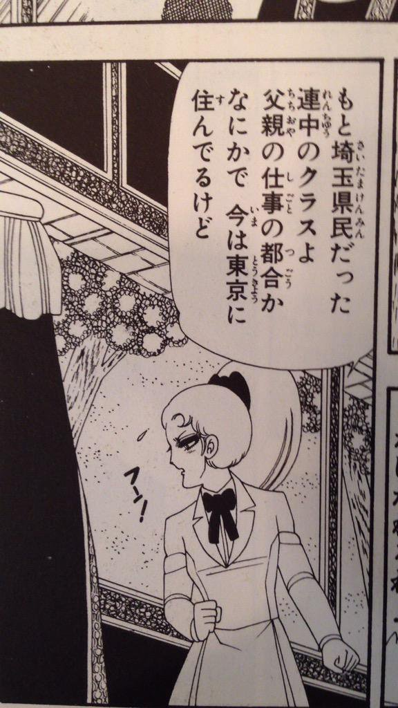 面白画像 翔んで埼玉food_0029_01