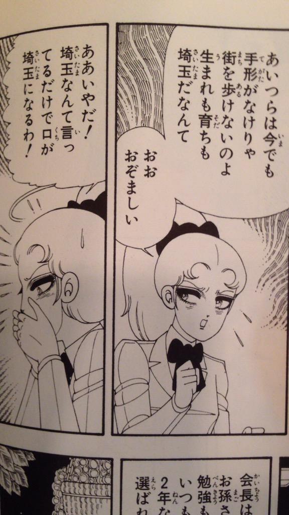面白画像 翔んで埼玉food_0029_02