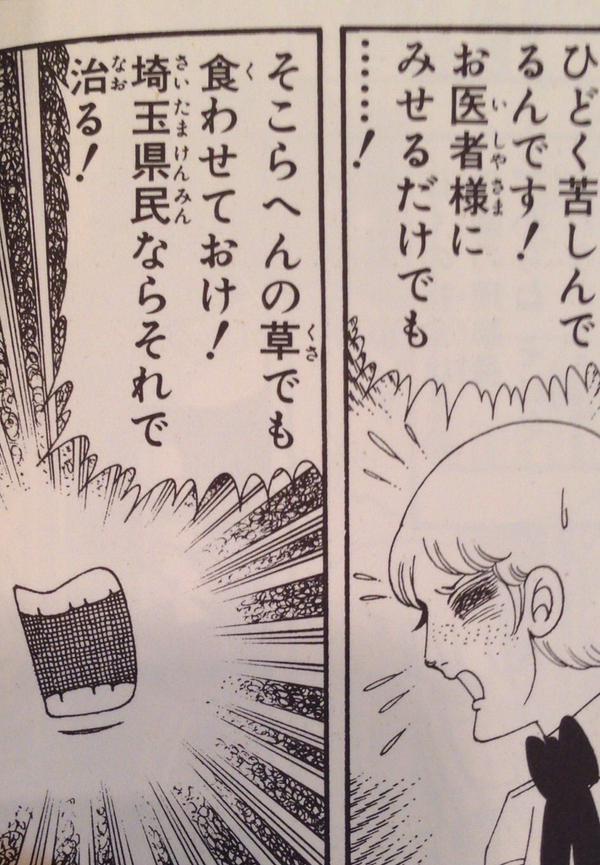 面白画像 翔んで埼玉food_0029_03