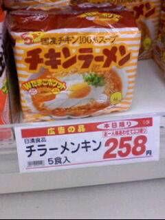 【スーパーの値札誤字脱字・誤植おもしろ画像】誤植! スーパー ライフで売っていた日清のチキンラーメンならぬ「チラーメンキン」(笑)
