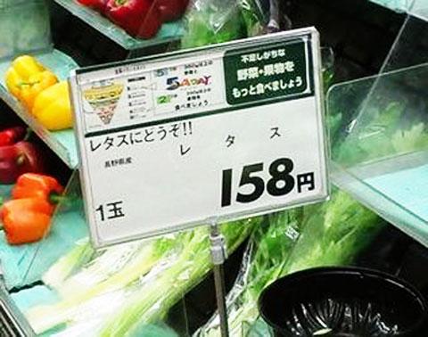 【スーパーのポップ誤字脱字・誤植おもしろ画像】スーパーのポップ「レタスにどうぞ!!」と書いてある野菜(笑)