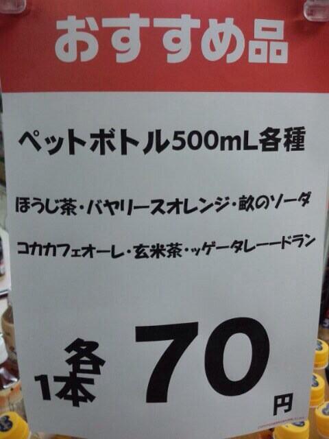 面白画像 スーパー?のポップに書いてあるペットボトル飲料の名前が徐々におかしく(笑)misswrite_0026