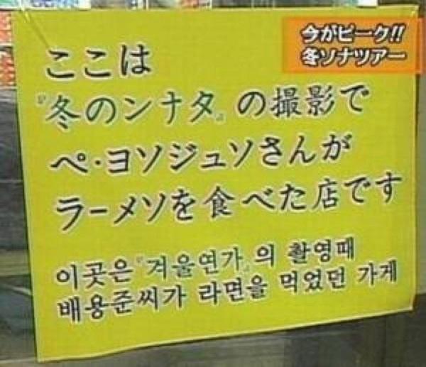【誤植張り紙おもしろ画像】韓国ドラマ『冬のソナタ』が大人気だった頃、韓国の飲食店に貼ってあった広告(笑)misswrite_0029