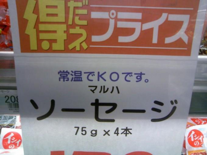 【スーパーのポップ誤字脱字・誤植おもしろ画像】メグリア食料品売場でお買い得になっていたマルハのソーセージ