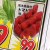 トマト! スーパーのチラシに載っていた熊本県産他トマト1個99円(笑)