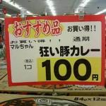 スーパーのポップやチラシ、駅の電光掲示板など誤字・脱字のおもしろ画像まとめ【2】