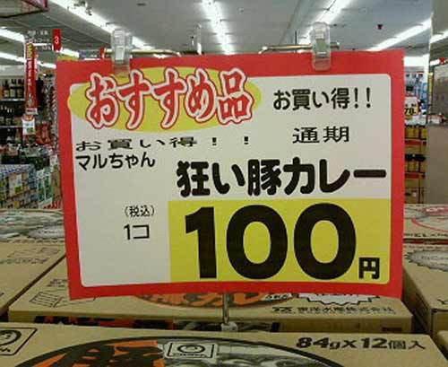 狂気! スーパーで売っていた恐ろしいマルちゃんカップ麺「狂い豚カレー」(笑)