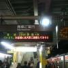 おもわず本音が! 電車トラブルで駅の電光掲示板に表示された「お客様には大変ご迷惑…」(笑)