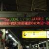 なんの確認? 駅ホームの電光掲示板に表示されたJR横須賀線の踏切トラブル(笑)