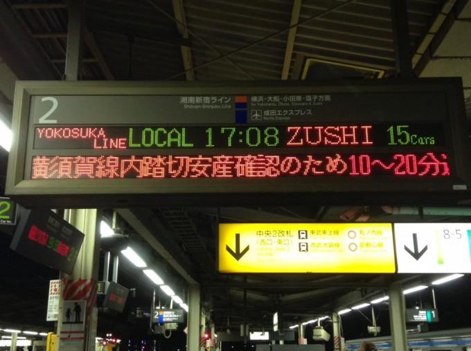 【誤字脱字・誤植おもしろ画像】駅の電光掲示板に表示されたJR横須賀線の「踏切安産確認トラブル」(笑)