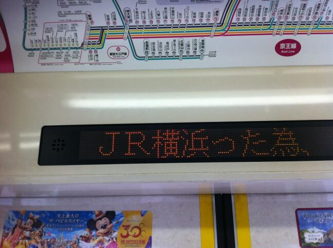 【誤字脱字・誤植おもしろ画像】京王線内の電光掲示板に表示されたJR横浜線になにかあったようです(笑)