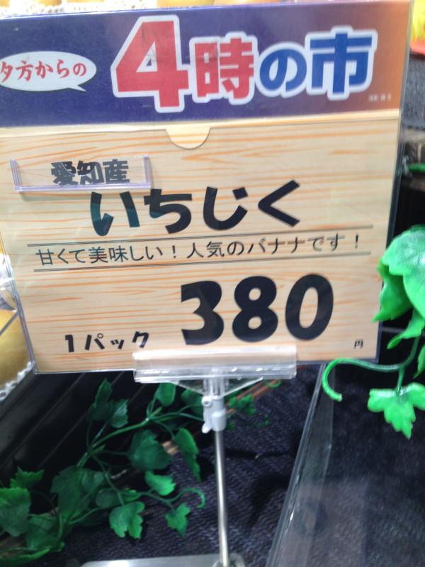 【スーパーのポップおもしろ画像】スーパーで売っていた甘くておいしいであろう愛知産いちじく(笑)