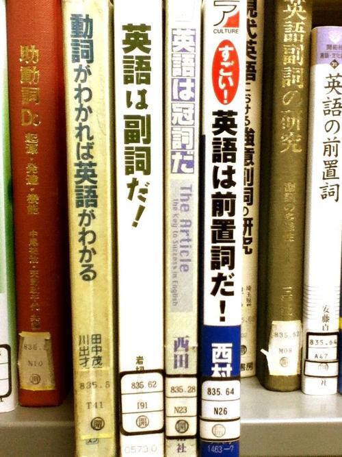 どれ? 図書館で英語の参考書タイトルを見たら、英語がなんなのか分からなくなった(笑)
