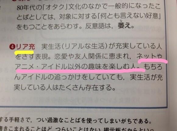 面白画像 リア充とは? 保険の教科書に書いてある「リア充」の説明がおかしい(笑)read_0024