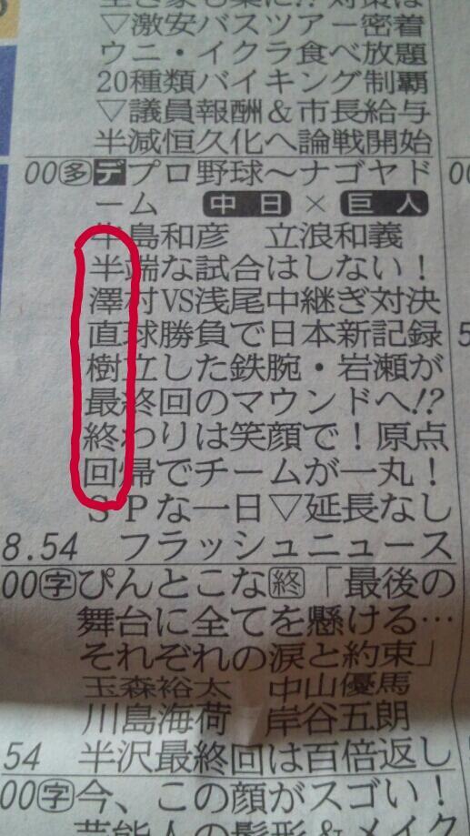 面白画像 縦読み! 『半沢直樹』最終回の日の岐阜新聞のテレビ欄がすごい(笑)read_0025