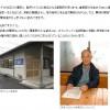 「あんた、まめかいね?」 島根県松江市のNPO団体「斐伊川くらぶ」理事長 小谷武さんの扱いがひどい(笑)