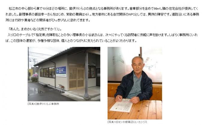 【誤字脱字・誤植おもしろ画像】シジミ! 島根県松江市のNPO団体『斐伊川くらぶ』理事長を「ヨシの根周辺にいたシジミ」扱い(笑)