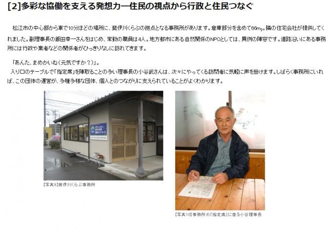面白画像 「事務所の「指定席」に座る小谷理事長」read_0028_01