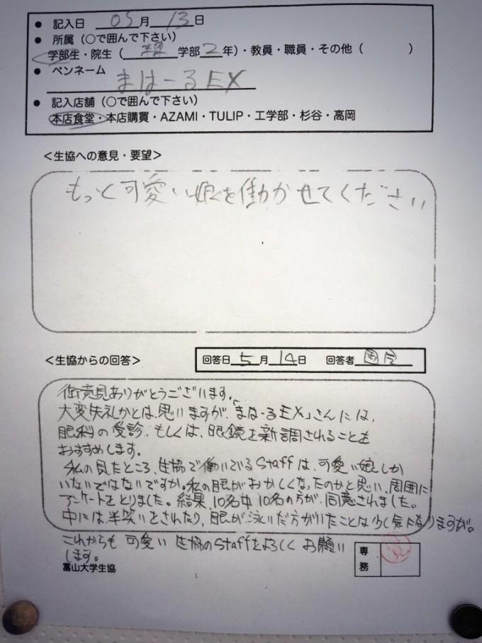 かわいいから! 富山大学生協に寄せられたご意見「もっと可愛い娘を働かせてください」へのステキな回答(笑)