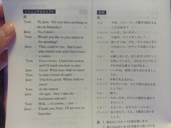 面白画像 英語のリスニングスクリプトに登場するジェーンがトムに残酷すぎます(笑)read_0032