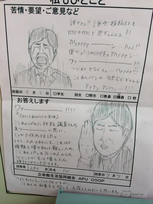 面白画像 立命館アジア太平洋大学の生協ご意見箱に寄せられた投函「こしあんパン」(笑)read_0034