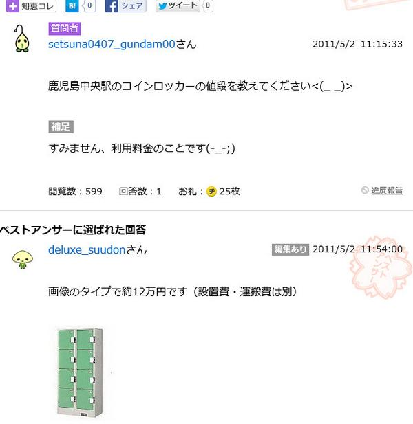 【Yahoo!知恵袋おもしろ画像】Yahoo!知恵袋「鹿児島中央駅のコインロッカーの値段」に対する珍回答(笑)