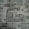 間違ってはないけど… 中日新聞の金曜ロードショー『となりのトトロ』の説明文(笑)