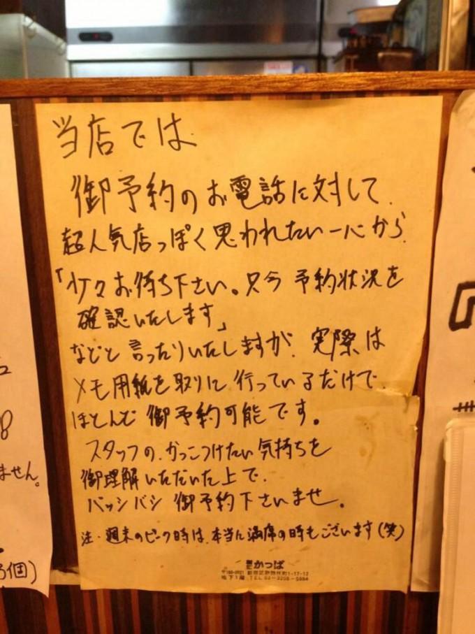 超人気店だから! 新宿歌舞伎町の居酒屋「かっぱ」の予約電話対応を解説した張り紙がおもしろい(笑)