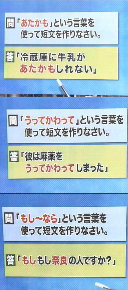 【テレビおもしろ画像】問題「ある言葉を使って短文を作りなさい。」の解答がある意味正解(笑)
