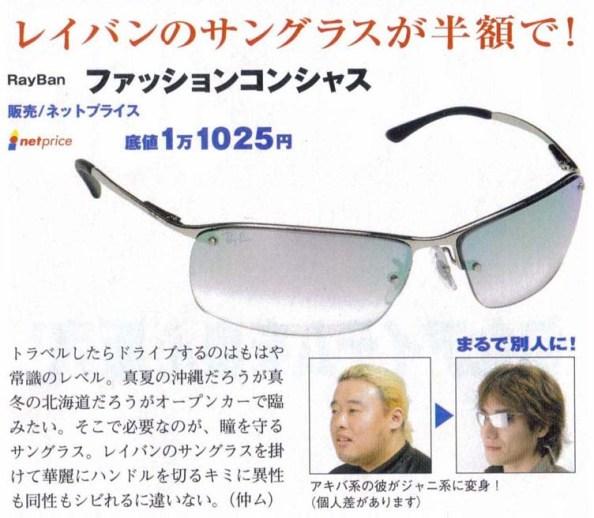 面白画像 通販サイト『ネットプライス』にあったレイバンのサングラスで別人に(笑)adsign_0020