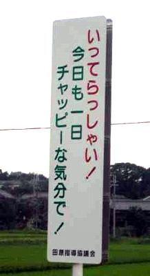 【看板おもしろ画像】街で見かけたおもしろい看板「チャッピーな気分」(笑)
