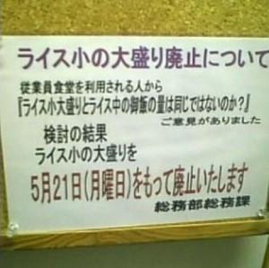 面白画像 従業員食堂を利用する人から指摘された「ライス小の大盛り廃止」(笑)adsign_0023