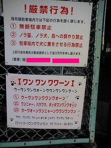 面白画像 ワンワンワワーン! 月極駐車場に貼られていた犬語の厳禁行為が意味不明(笑)adsign_0025