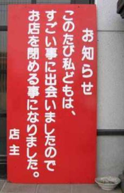 【看板おもしろ画像】とあるお店が閉店することになった理由が気になりすぎます(笑)adsign_0026