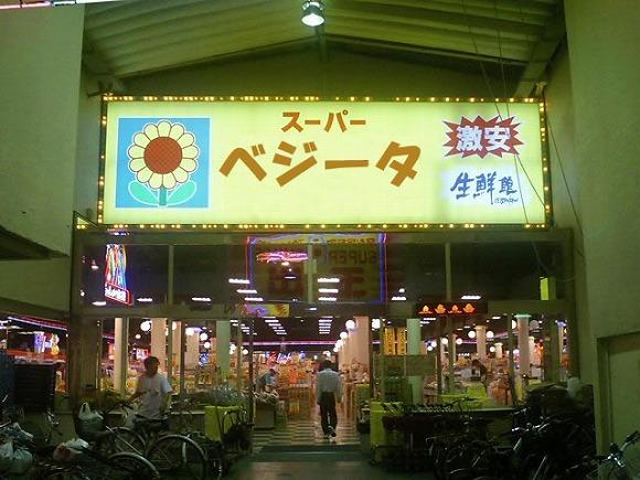 面白画像 とあるスーパーの店名「スーパーベジータ」(笑)adsign_0032