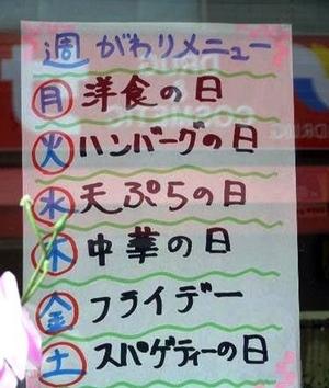 面白画像 座布団一枚! 飲食店に貼ってあった週がわりメニューが上手いこと言ってます(笑)adsign_0034