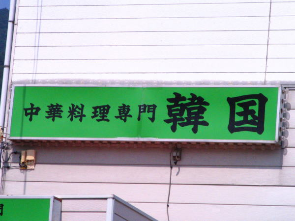 【看板おもしろ画像】本当に中華料理専門店なのかが気になる飲食店「中華料理専門 韓国」(笑)