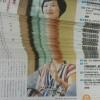 お化けが出た! 国際基督教大学 学長の日比谷潤子先生が妖怪「ろくろ首」に(笑)