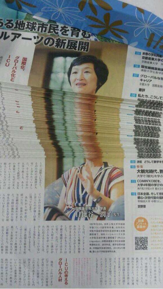面白画像 お化けが出た! 国際基督教大学 学長の日比谷潤子先生が妖怪「ろくろ首」に(笑) adsign_0038